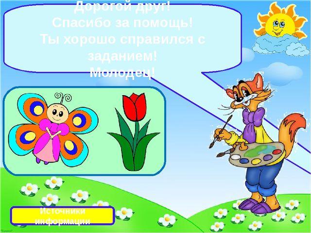Источники изображений Бабочка - http://www.coollady.ru/pic/0004/021/092.jpg Ц...