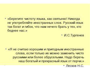 «Берегите чистоту языка, как святыню! Никогда не употребляйте иностранных сл