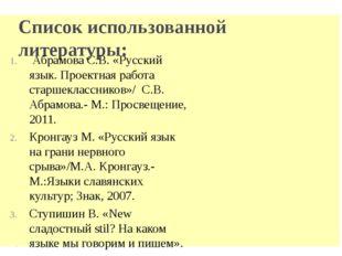 Список использованной литературы: Абрамова С.В. «Русский язык. Проектная рабо