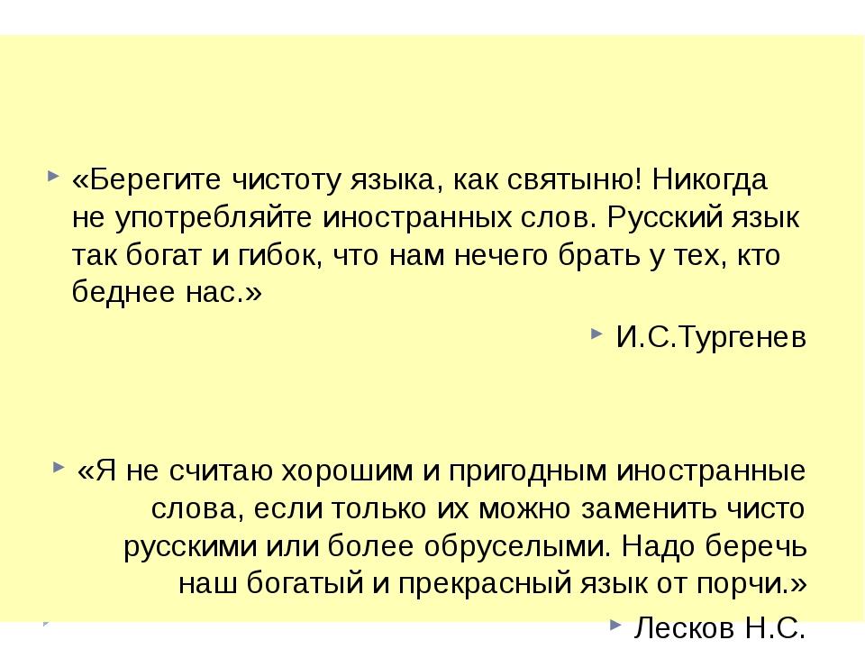 «Берегите чистоту языка, как святыню! Никогда не употребляйте иностранных сл...