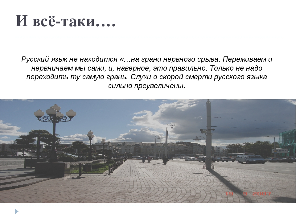 И всё-таки…. Русский язык не находится «…на грани нервного срыва. Переживаем...