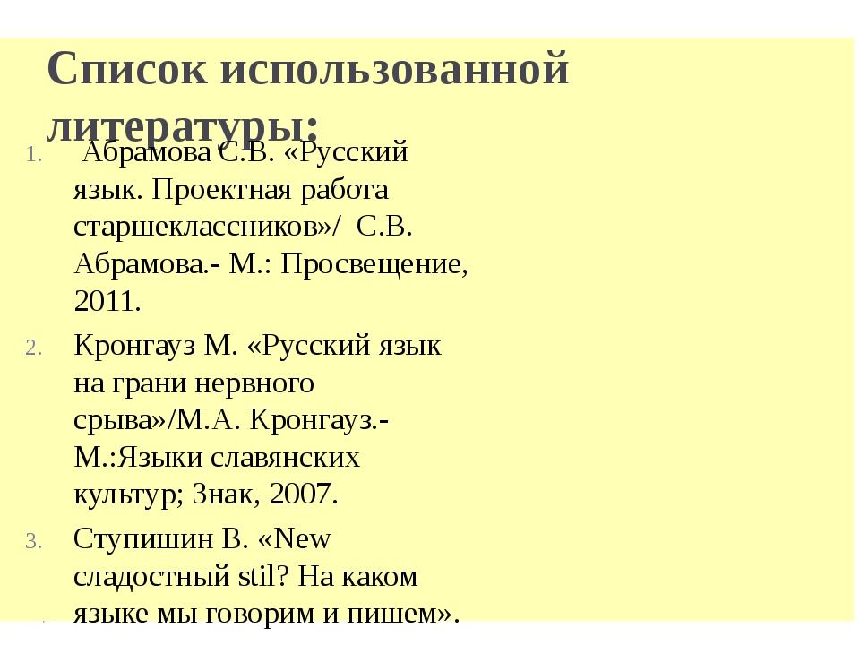 Список использованной литературы: Абрамова С.В. «Русский язык. Проектная рабо...