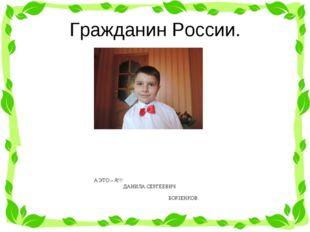 Гражданин России.