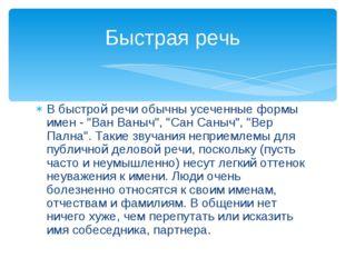 """В быстрой речи обычны усеченные формы имен - """"Ван Ваныч"""", """"Сан Саныч"""", """"Вер П"""