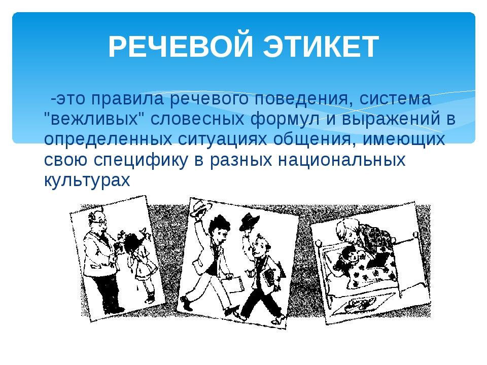 """РЕЧЕВОЙ ЭТИКЕТ -это правила речевого поведения, система """"вежливых"""" словесных..."""