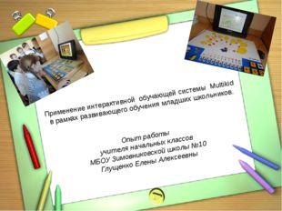 Применение интерактивной обучающей системы Multikid в рамках развивающего обу