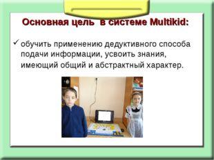 Основная цель в системе Multikid: обучить применению дедуктивного способа под