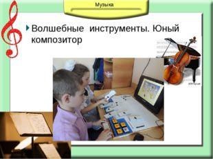 Волшебные инструменты. Юный композитор Музыка