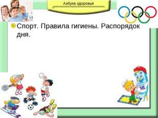 Спорт. Правила гигиены. Распорядок дня. Азбука здоровья