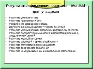 Результаты применения системы Multikid для учащихся Развитие умения читать Ра