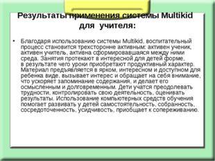 Результаты применения системы Multikid для учителя: Благодаря использованию с