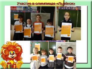 Участие в олимпиаде «Львёнок»