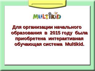 Для организации начального образования в 2015 году была приобретена интеракт