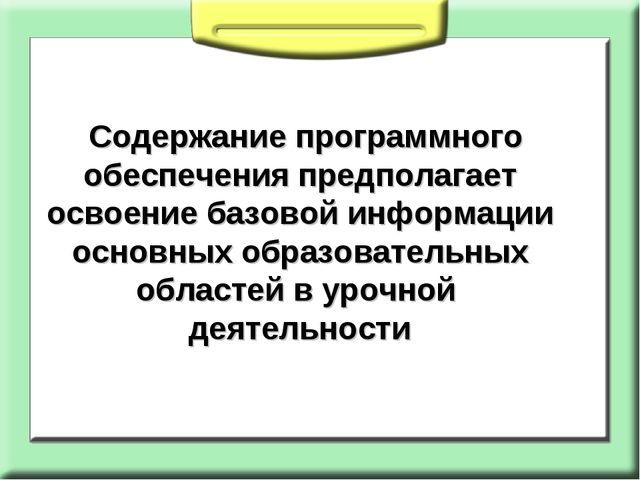 Содержание программного обеспечения предполагает освоение базовой информации...