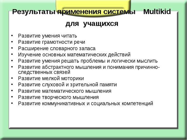 Результаты применения системы Multikid для учащихся Развитие умения читать Ра...