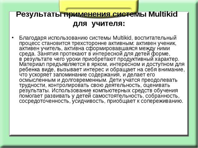 Результаты применения системы Multikid для учителя: Благодаря использованию с...