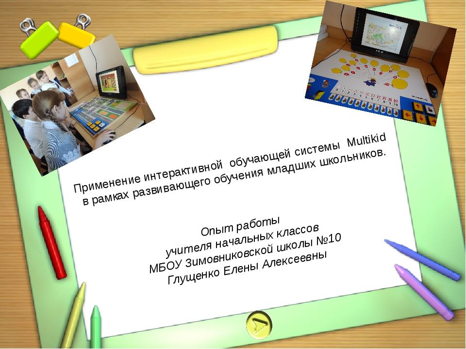 Применение интерактивной обучающей системы Multikid в рамках развивающего обу...