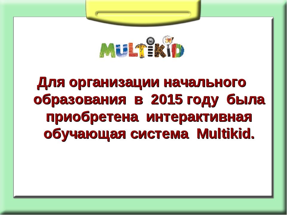 Для организации начального образования в 2015 году была приобретена интеракт...