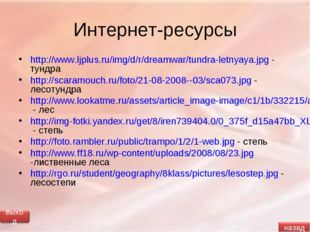 Интернет-ресурсы http://www.ljplus.ru/img/d/r/dreamwar/tundra-letnyaya.jpg -