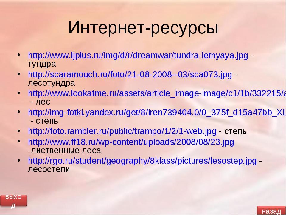 Интернет-ресурсы http://www.ljplus.ru/img/d/r/dreamwar/tundra-letnyaya.jpg -...