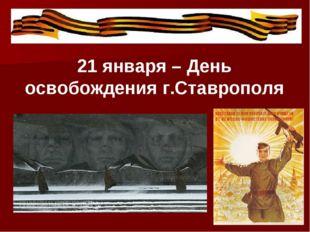 21 января – День освобождения г.Ставрополя