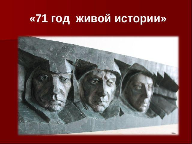 «71 год живой истории»