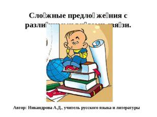 Сло́жные предло̄же́ния с разли́чными ви́дами свя́зи. Автор: Никандрова А.Д.,