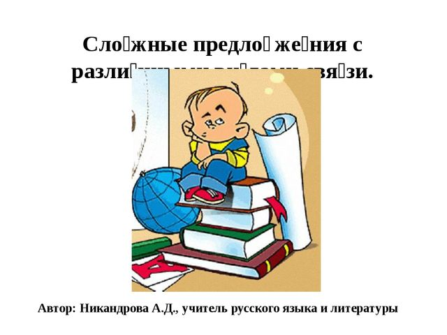Сло́жные предло̄же́ния с разли́чными ви́дами свя́зи. Автор: Никандрова А.Д.,...