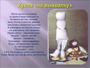Шили куклы в основном во время Рождественского и Великого постов, а весной, п
