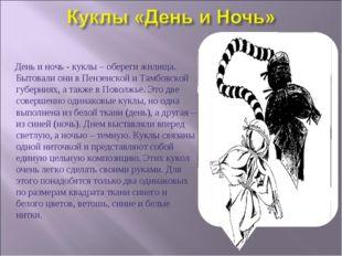 День и ночь - куклы – обереги жилища. Бытовали они в Пензенской и Тамбовской