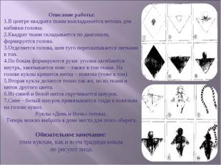 Описание работы: В центре квадрата ткани выкладывается ветошь для набивки гол