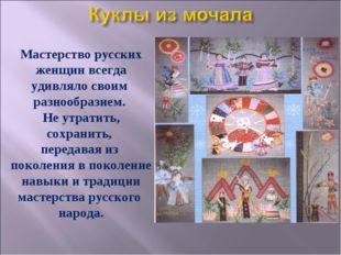 Мастерство русских женщин всегда удивляло своим разнообразием. Не утратить, с