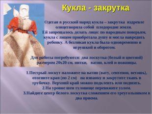 Одетая в русский наряд кукла – закрутка издревле олицетворяла собой плодороди