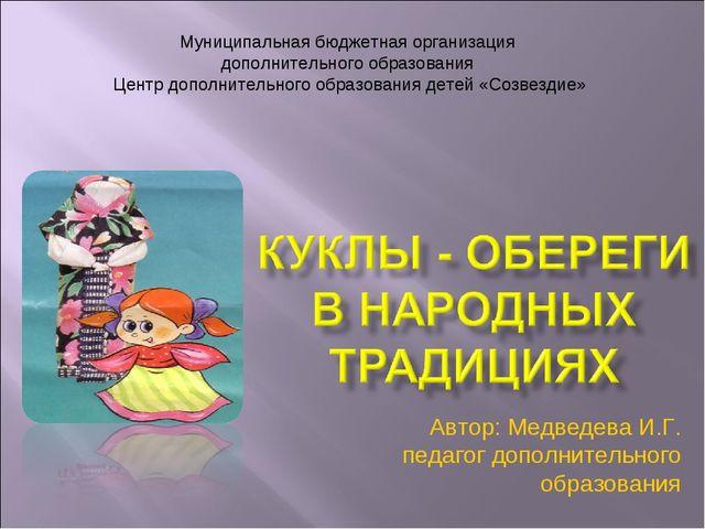 Автор: Медведева И.Г. педагог дополнительного образования Муниципальная бюдже...
