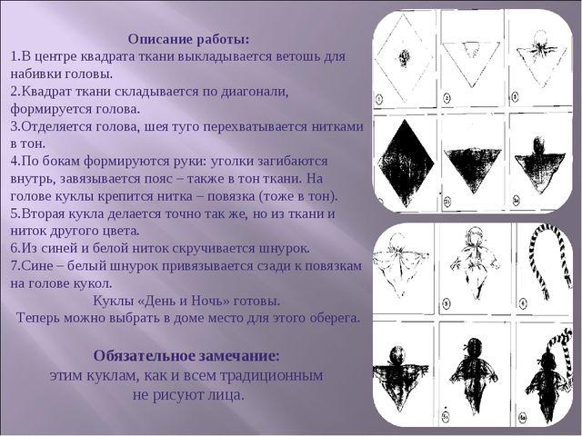 Описание работы: В центре квадрата ткани выкладывается ветошь для набивки гол...
