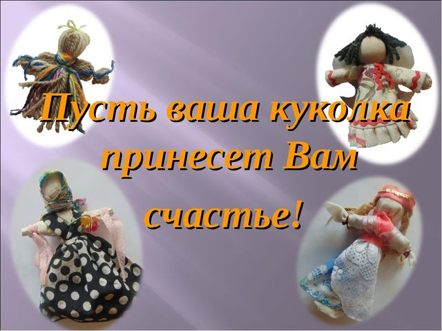Пусть ваша куколка принесет Вам счастье!