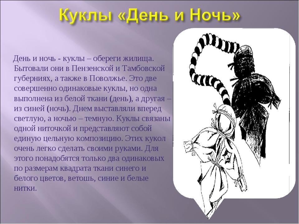 День и ночь - куклы – обереги жилища. Бытовали они в Пензенской и Тамбовской...