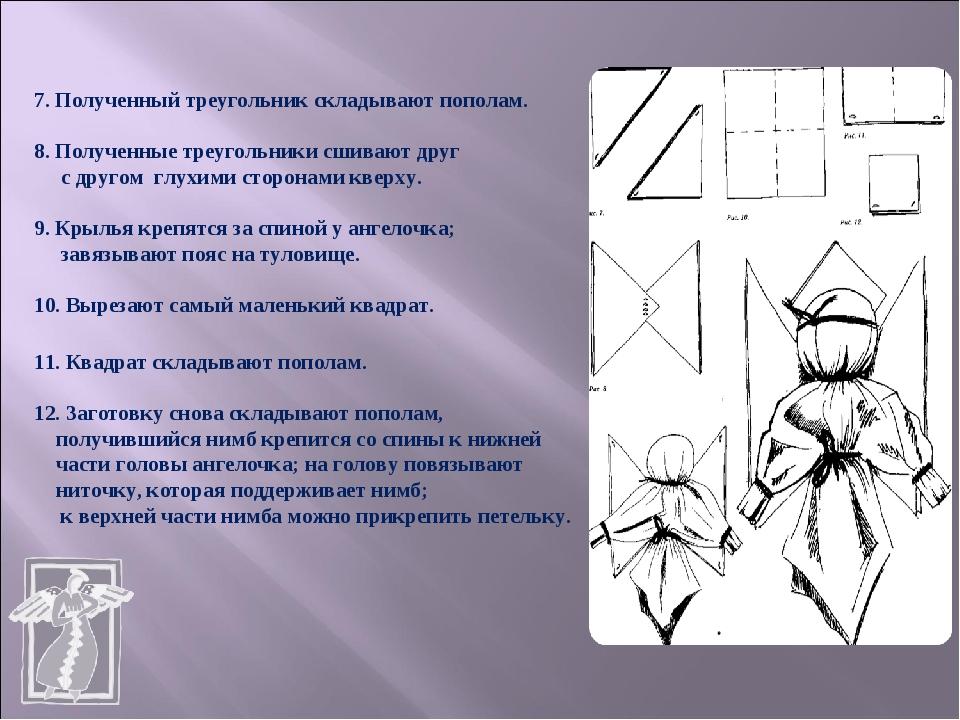 7. Полученный треугольник складывают пополам. 8. Полученные треугольники сши...