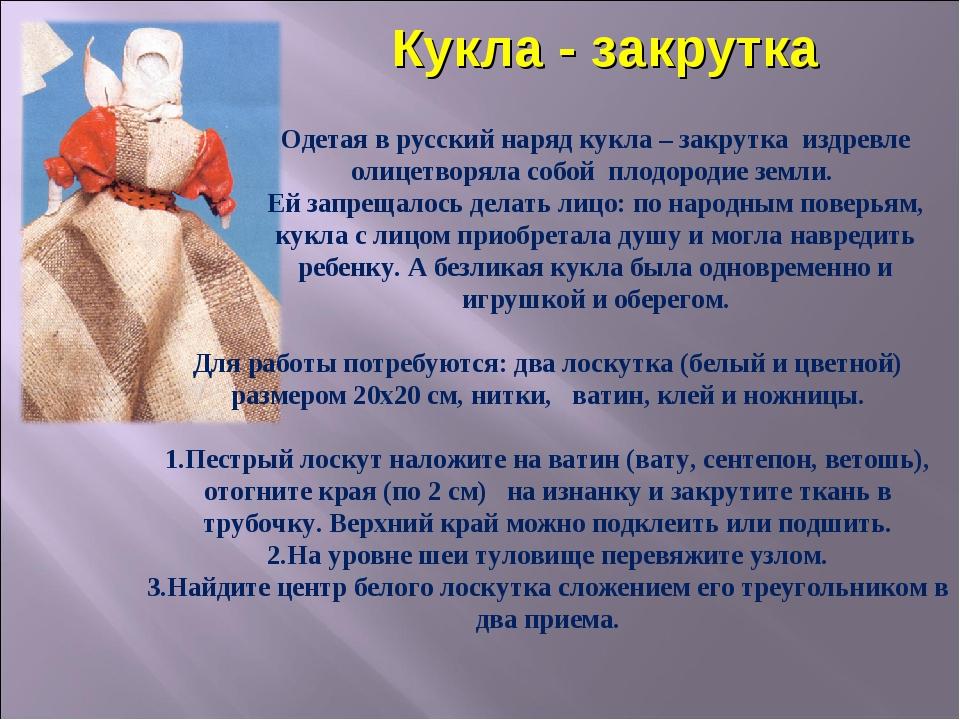 Одетая в русский наряд кукла – закрутка издревле олицетворяла собой плодороди...