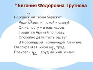 Евгения Федоровна Трутнева Российск ий воин бережёт  Родн ойземли покой