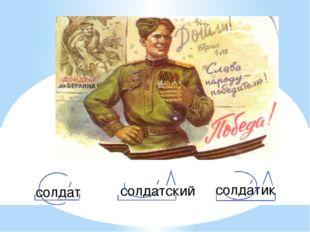 солдатский солдатик солдат