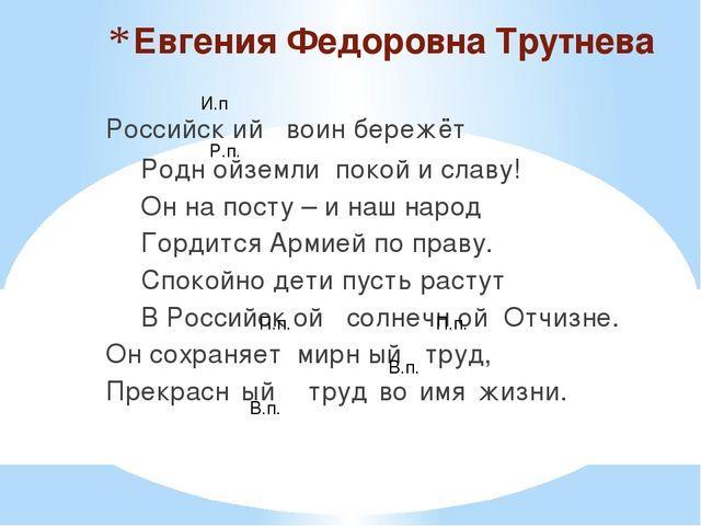 Евгения Федоровна Трутнева Российск ий воин бережёт  Родн ойземли покой...
