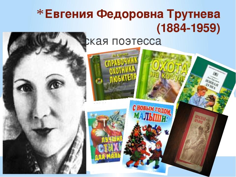 Евгения Федоровна Трутнева (1884-1959) Детская поэтесса