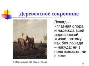 * Деревенское сокровище Лошадь - «главная опора и надежда всей деревенской жи