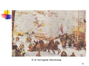 * Б. М. Кустодиев. Масленица.