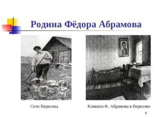 * Родина Фёдора Абрамова Село Верколка Комната Ф. Абрамова в Верколке