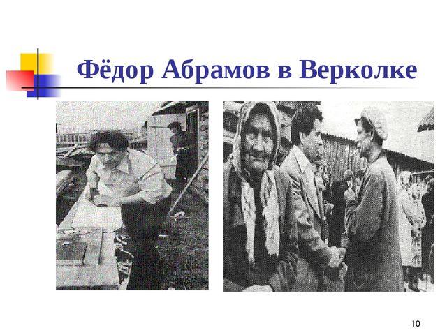 * Фёдор Абрамов в Верколке