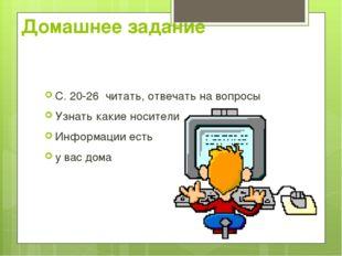 Домашнее задание С. 20-26 читать, отвечать на вопросы Узнать какие носители И