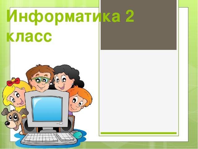 Информатика 2 класс