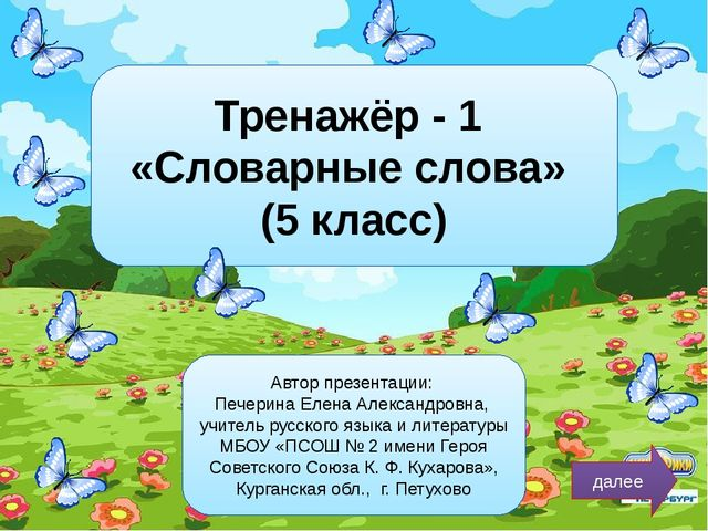 Автор презентации: Печерина Елена Александровна, учитель русского языка и лит...